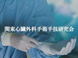 関東心臓外科手術手技研究会
