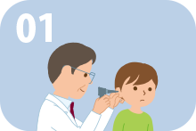 1年に4回以上、中耳炎にかかる。