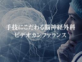 手技にこだわる脳神経外科 ビデオカンファランス